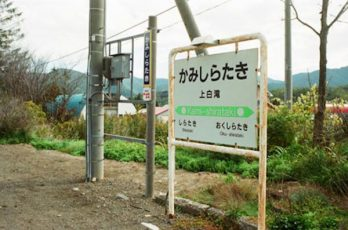 https://skverweb.ru/wp-content/uploads/2017/11/This-Defunct-Railway-Station-In-Japan-Caters-To-Only-One-Person-3-e1509507425164.jpg